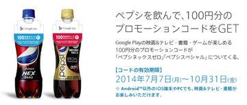 ペプシコーラを飲んでGoogle Playのコードをゲットしよう!