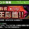 テンションあがるね~ボス討伐イベント「闇の覇者 竜王降臨!!」