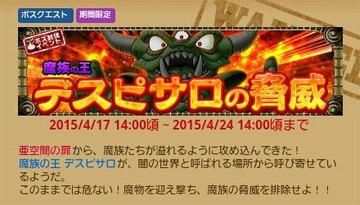 ボス討伐イベント「魔族の王デスピサロの脅威」~新しい装備品!