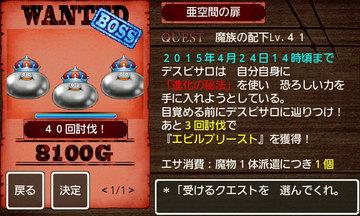 メタキン×3~ボス討伐イベント