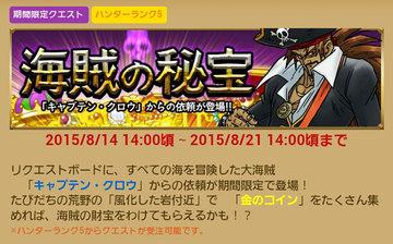海賊の秘宝イベント