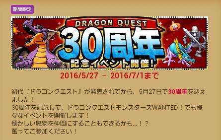 ドラゴンクエスト30周年ですって~!そりゃ年もとりますわな