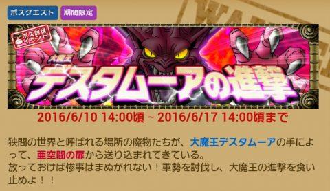 ボス討伐イベント「デスタムーアの進撃」~1年ぶり!