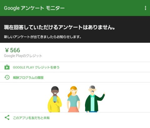 Googleアンケートモニターで課金しなくてもアイテムGet!?