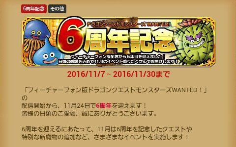 6周年記念イベント!