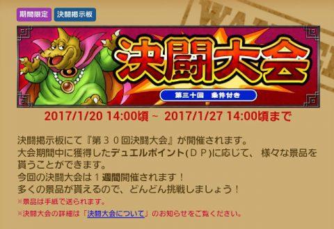 第30回決闘大会~バラモスおまえもか!